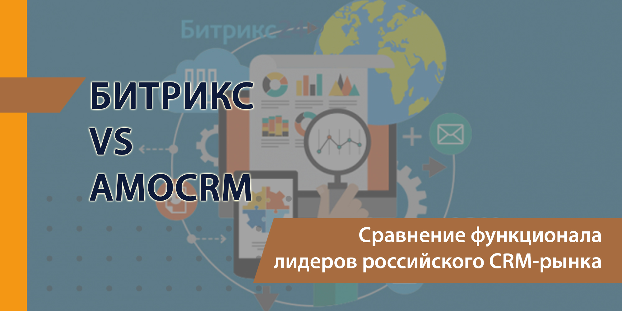 AmoCRM vs. Битрикс24